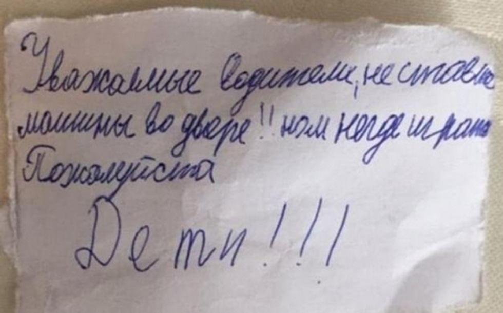 Карагандинские дети пишут записки автовладельцам, чтобы поиграть во дворе