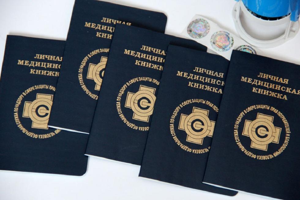 Санитарные книжки упразднят в Казахстане с 2020 года