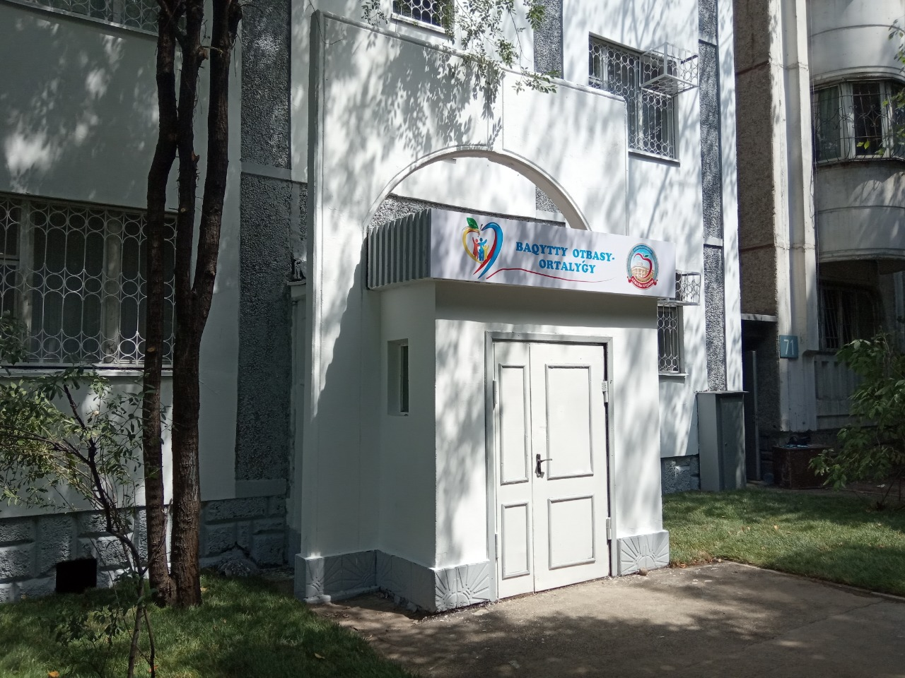 Центр «Бақытты Отбасы» открылся в Жетысуском районе Алматы