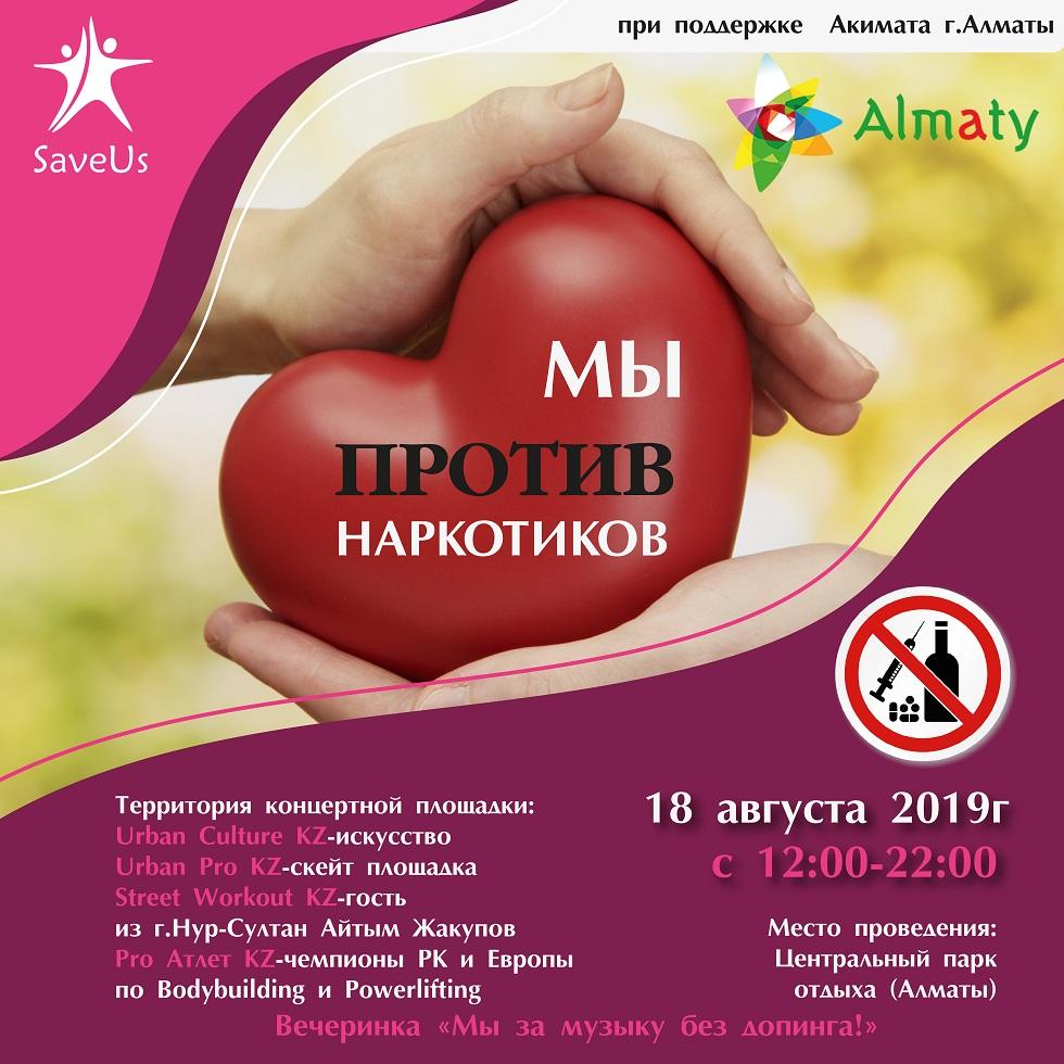 """Проект """"Мы против наркотиков"""" стартует в Алматы"""