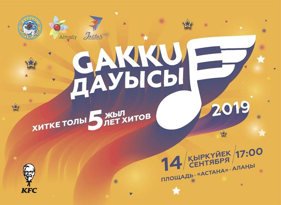 """Фестиваль """"Gakku Дауысы"""" состоится 14 сентября в Алматы"""