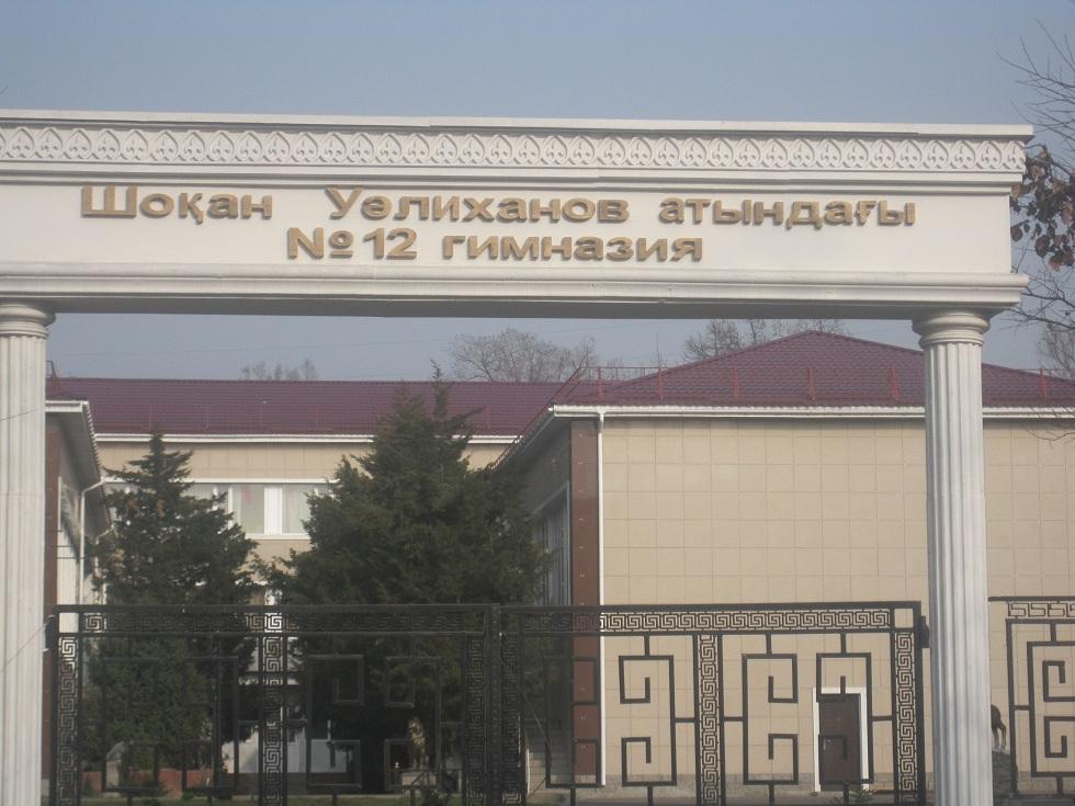 Алматинская гимназия №12 получила 24 миллиона тенге