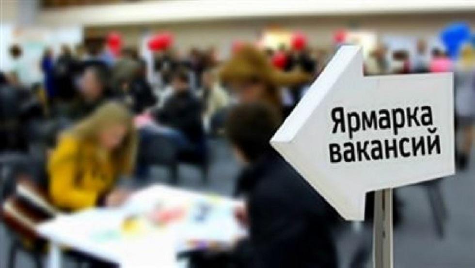 Ярмарка вакансий прошла в Алматы