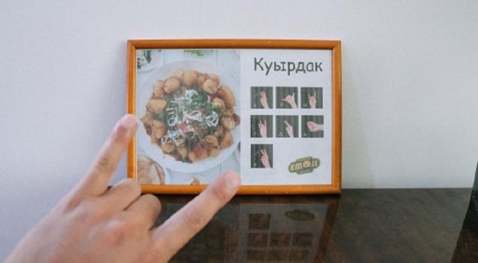 Посетители кафе на языке жестов заказывают еду в Нур-Султане