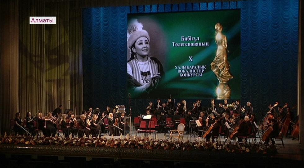 Конкурс исполнителей Бибигуль Тулегеновой проходит в Алматы