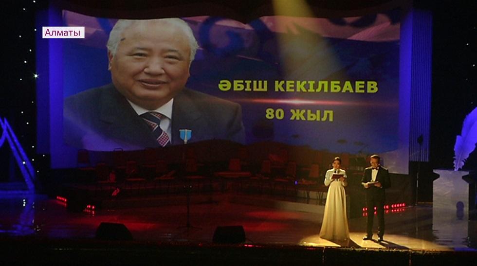 Концерт в честь 80-летия Абиша Кекильбаева прошел в ГАТОБ им. Абая