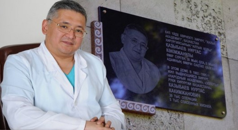 Память хирурга Нуртаса Казыбаева увековечили в Алматы