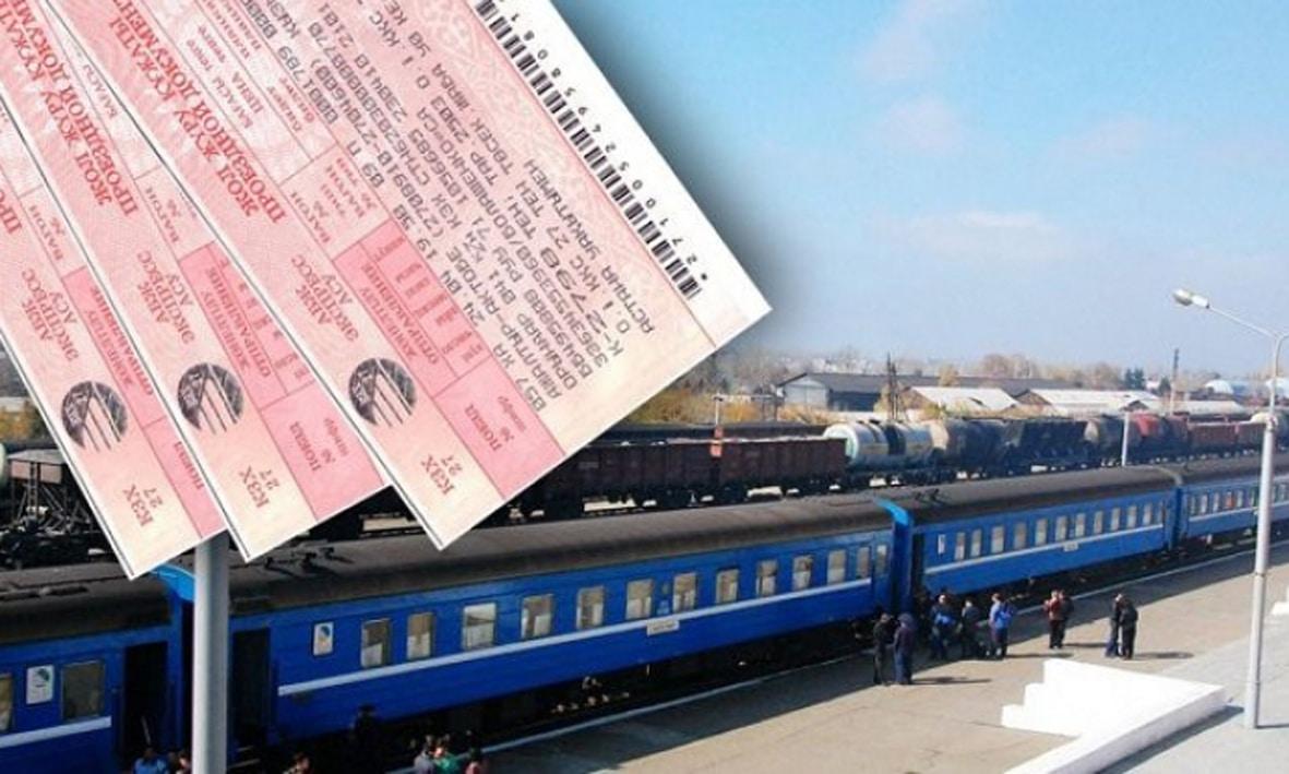 Железнодорожные билеты подорожали в Казахстане