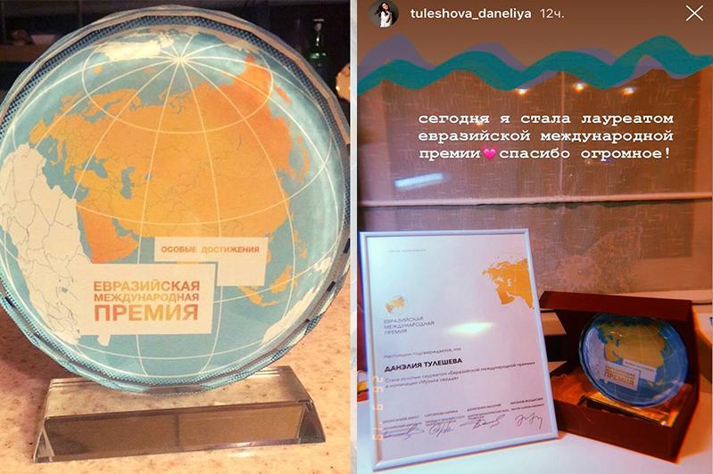 Данэлия Тулешова стала первым ребенком, получившим Евразийскую премию