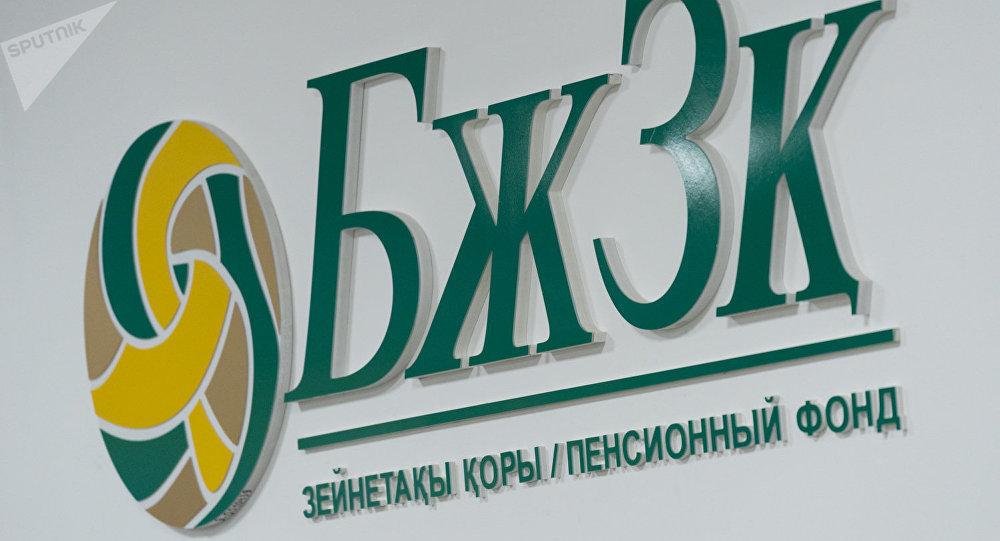 Сапарбаев зейнетақы жинағын алуға рұқсат берудің шарттарын атады