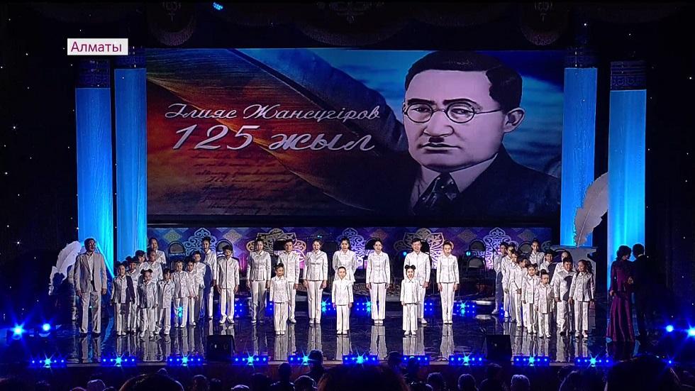 В Алматы отмечают 125-летие со дня рождения Ильяса Жансугурова