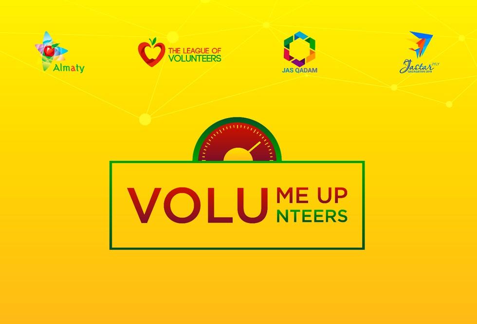 Форум волонтеров пройдет в Алматы