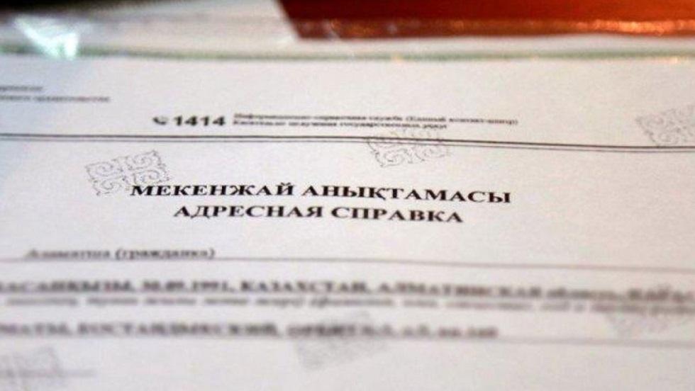 Адресные справки больше не нужны казахстанцам