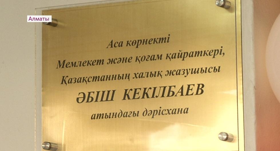 Аудиторию в честь Абиша Кекилбаева открыли в КазНУ имени аль-Фараби