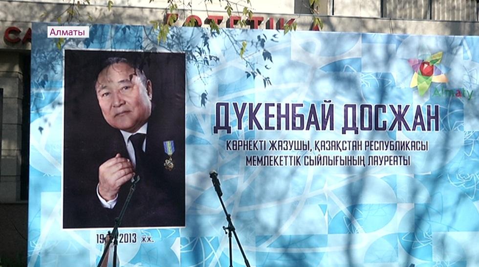В Алматы открыли памятную доску в честь писателя Дукенбая Досжанулы