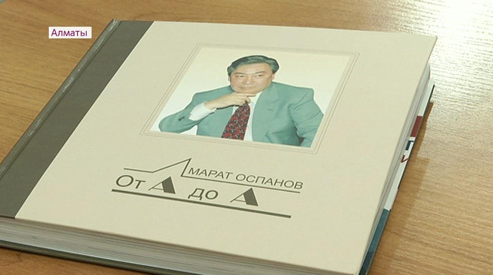 В память о первом спикере мажилиса: в Алматы вспоминают Марата Оспанова