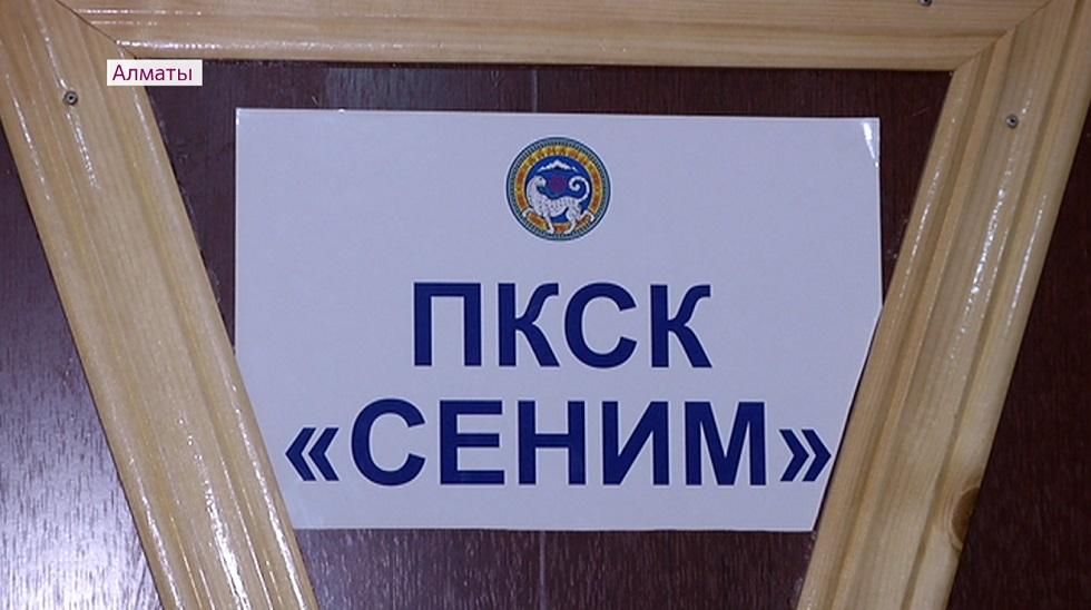 Жители Алматы требуют привлечь к уголовной ответственности экс-бухгалтера КСК «Сенім»