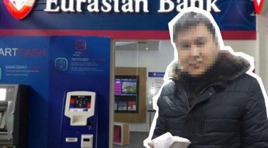 Найдена записка сотрудника банка, похитившего 87 миллионов тенге