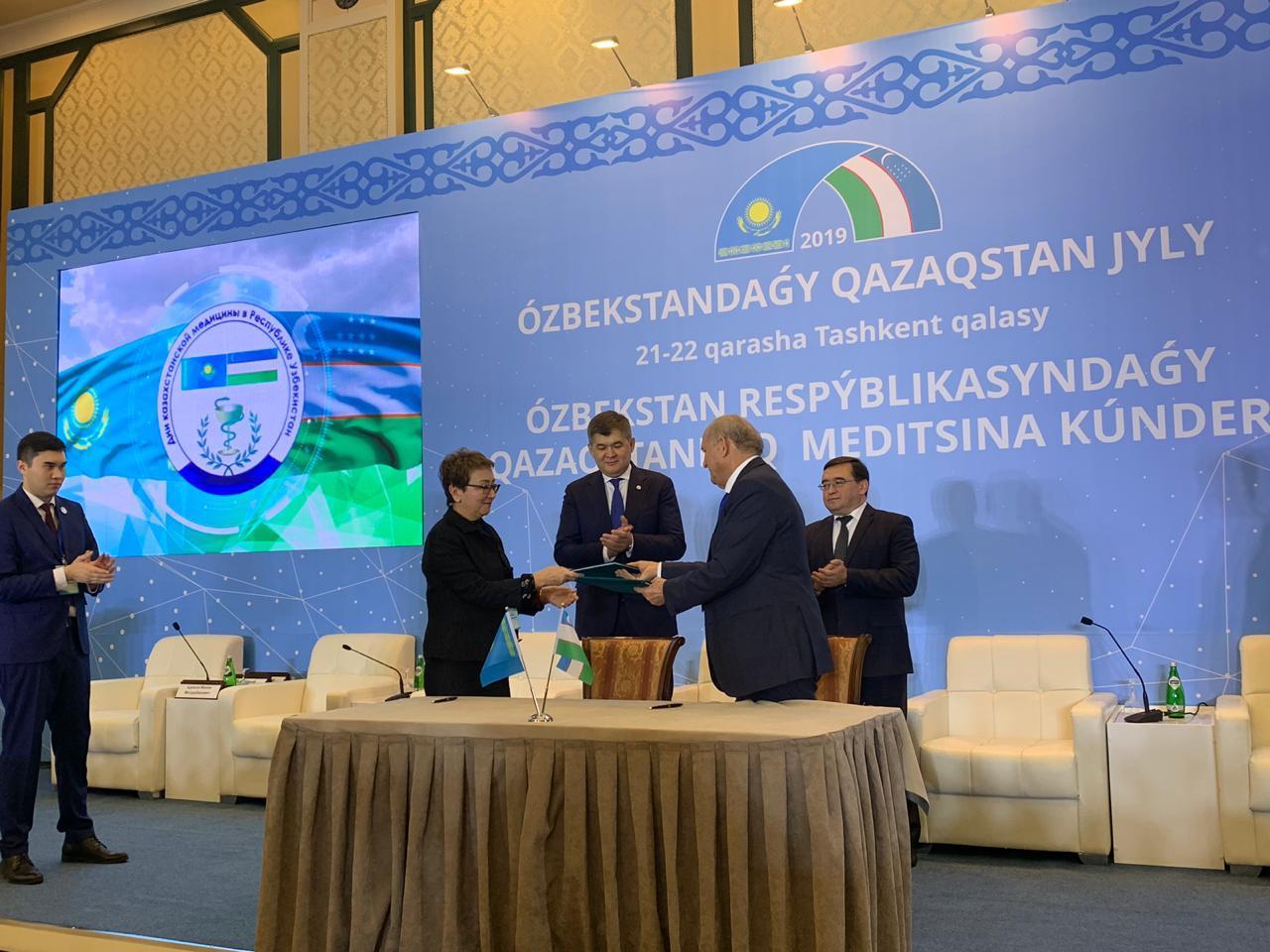 Меморандум о сотрудничестве заключили центры кардиологии Казахстана и Узбекистана