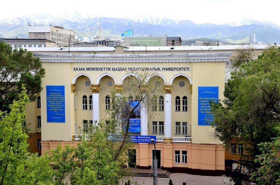 75-летие отмечает национальный женский педагогический университет