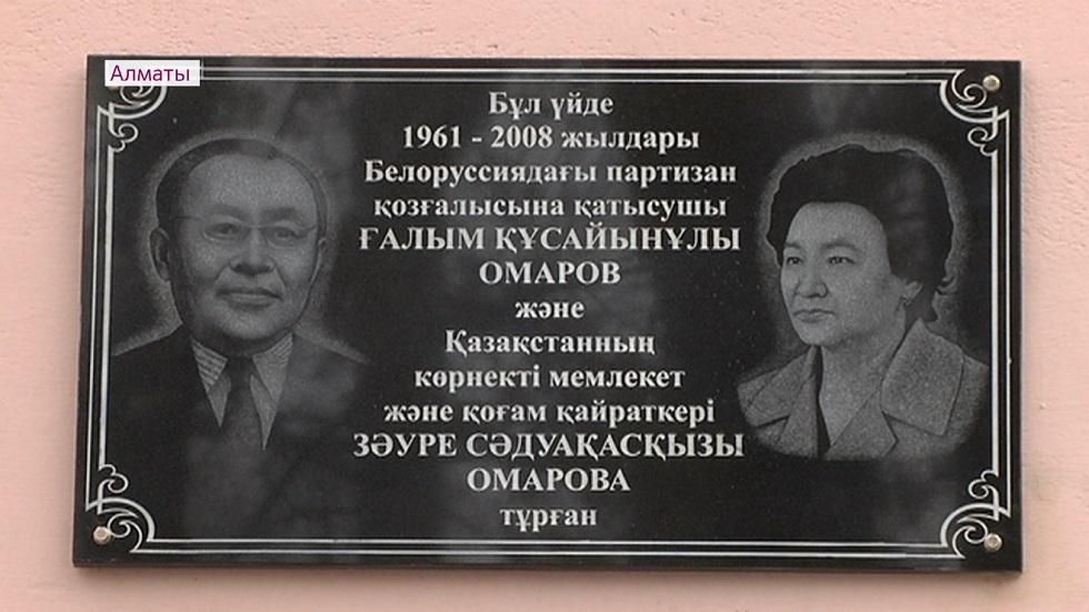 В Алматы установили памятную мемориальную доску в честь супругов Омаровых