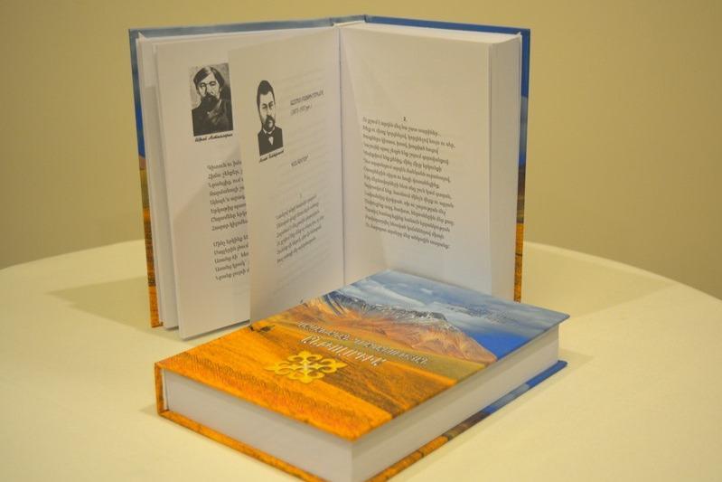 Сборник казахской литературы представили в Армении на национальном языке