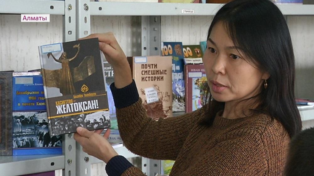 Книжная выставка «Тәуелсіздік елімнің ерлік жолы» открылась в Алматы