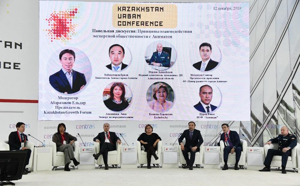 Kazakhstan Urban Conference-2019: Алматы әкімдігі мен сарапшылар қауымдастығы ойларын ортаға салды