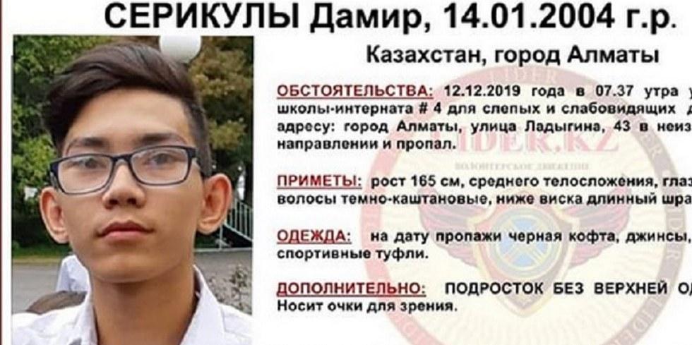 Пропавший 15-летний подросток из интерната нашелся в Алматы