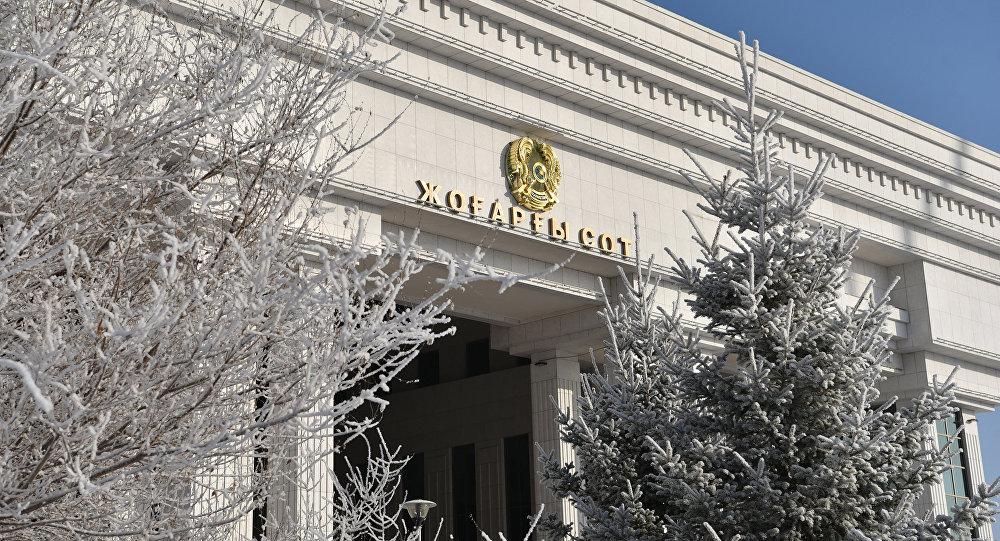 В Верховном суде Казахстана произошли кадровые перестановки