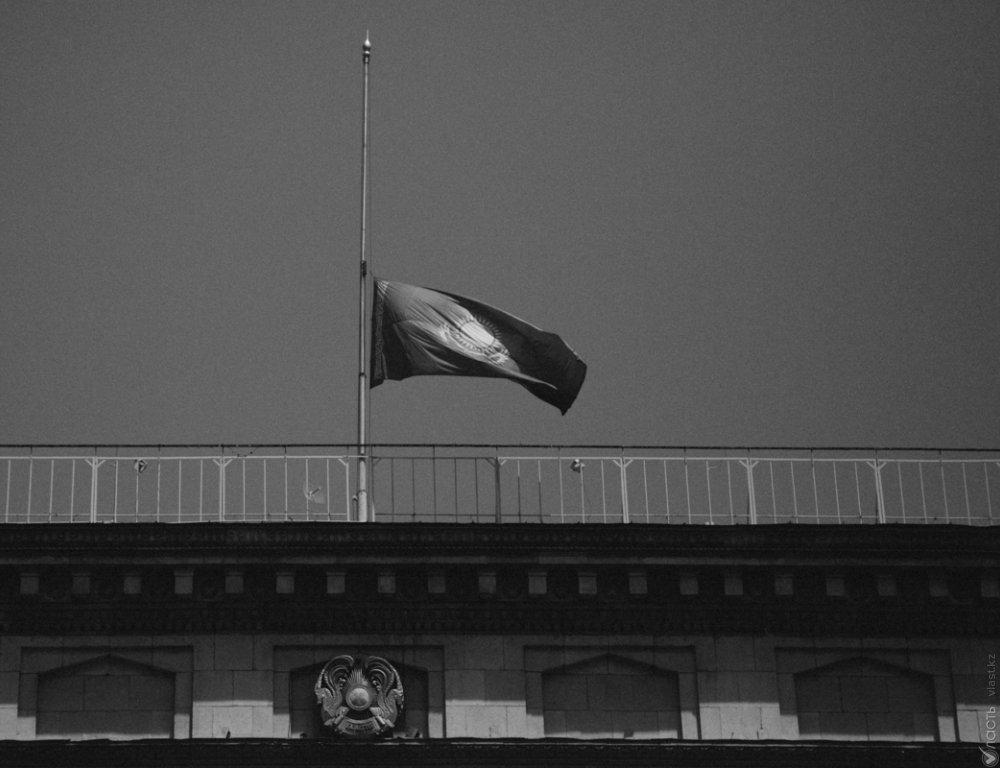 Сегодня - День общенационального траура в Казахстане