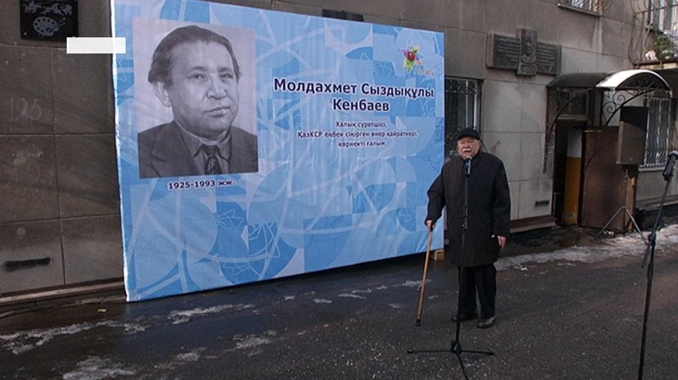 Память народного художника Молдахмета Кенбаева увековечили в Алматы