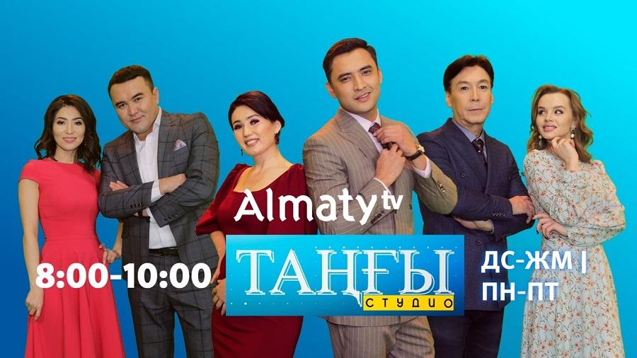 «Алматы» телеарнасының таңғы көңілашар бағдарламасы эфирге қайта оралды