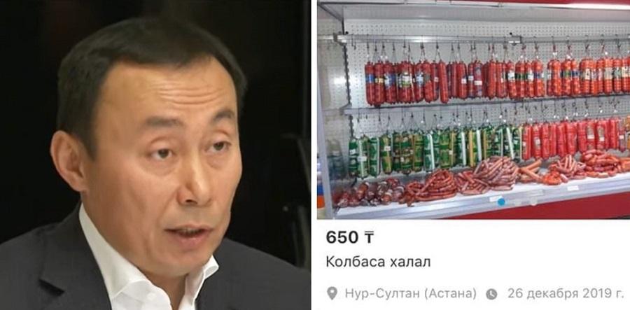 650 тенге за килограмм: Почему бывшего министра сельского хозяйства возмутила цена на колбасу