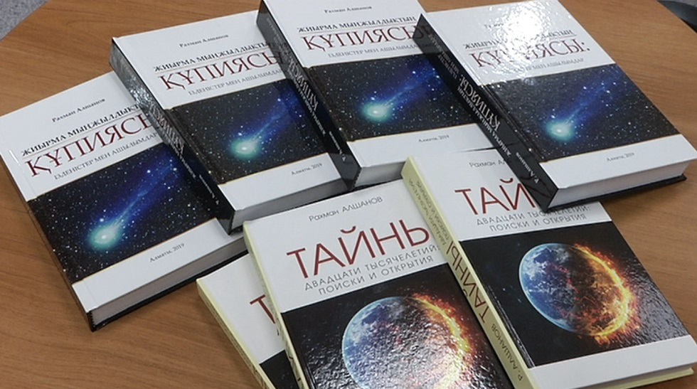 В Алматы состоялась презентация книги Рахмана Алшанова