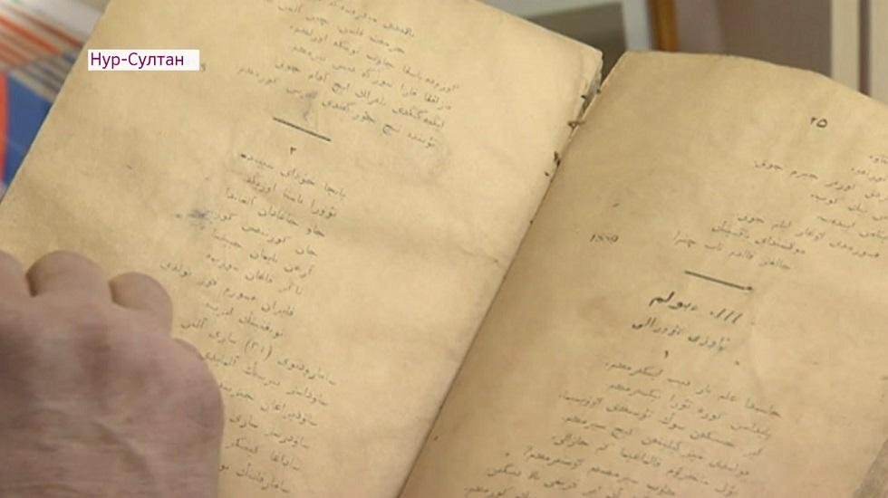 Первую изданную книгу Абая Кунанбаева хранит алматинец