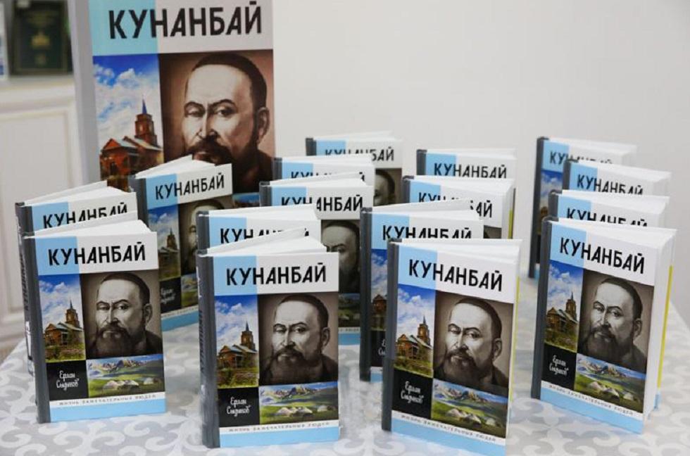 Неизвестный Кунанбай: в Казахстане представили книгу об отце Абая