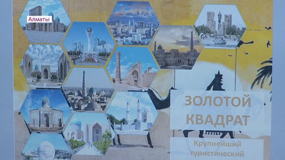 """Туристический маршрут """"Золотой квадрат"""" представили в Алматы"""