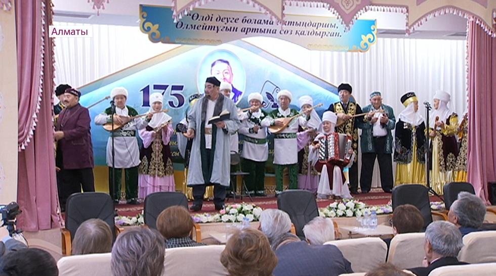 Литературный вечер, посвященный 175-летию Абая, состоялся в Алматы