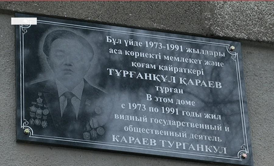 Памятная доска в честь Турганкула Караева появилась в Алматы