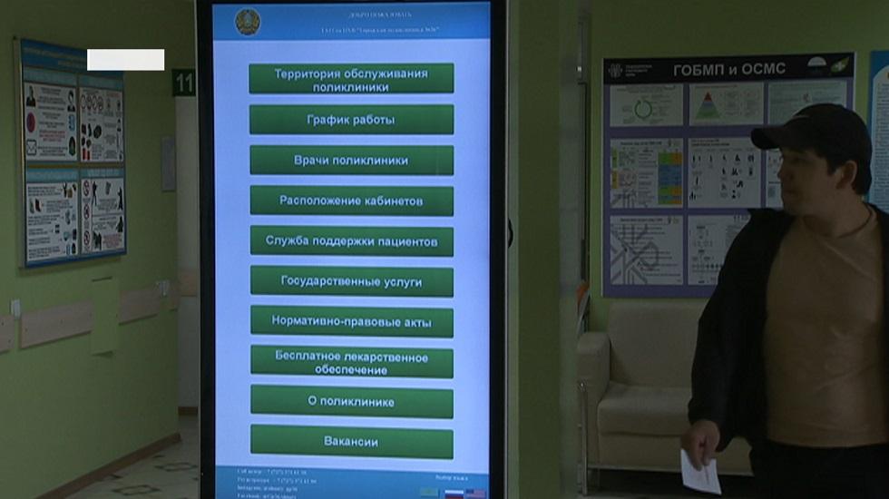 Платежные терминалы для регистрации в ОСМС появились в поликлиниках Алматы