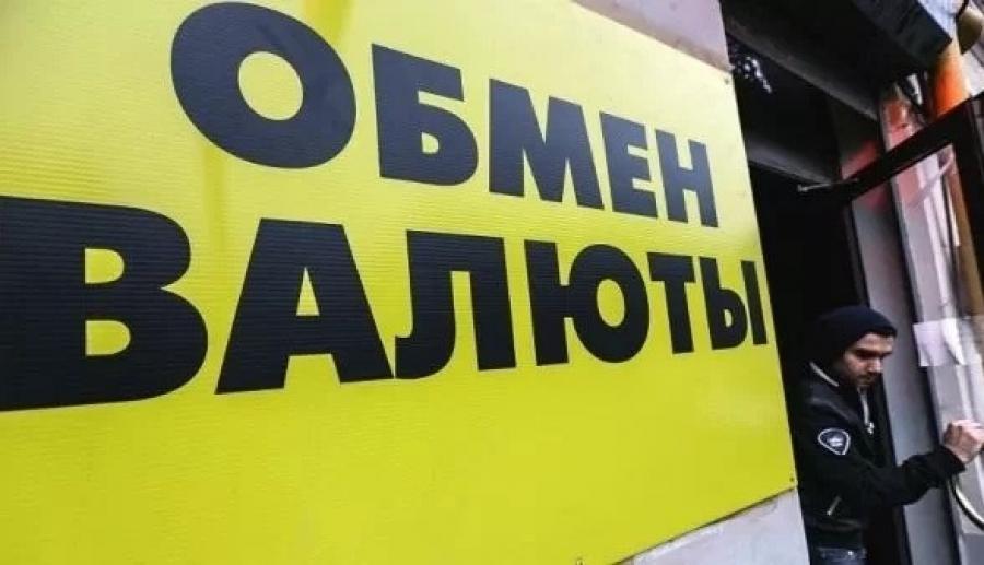 Режим работы обменных пунктов в Алматы