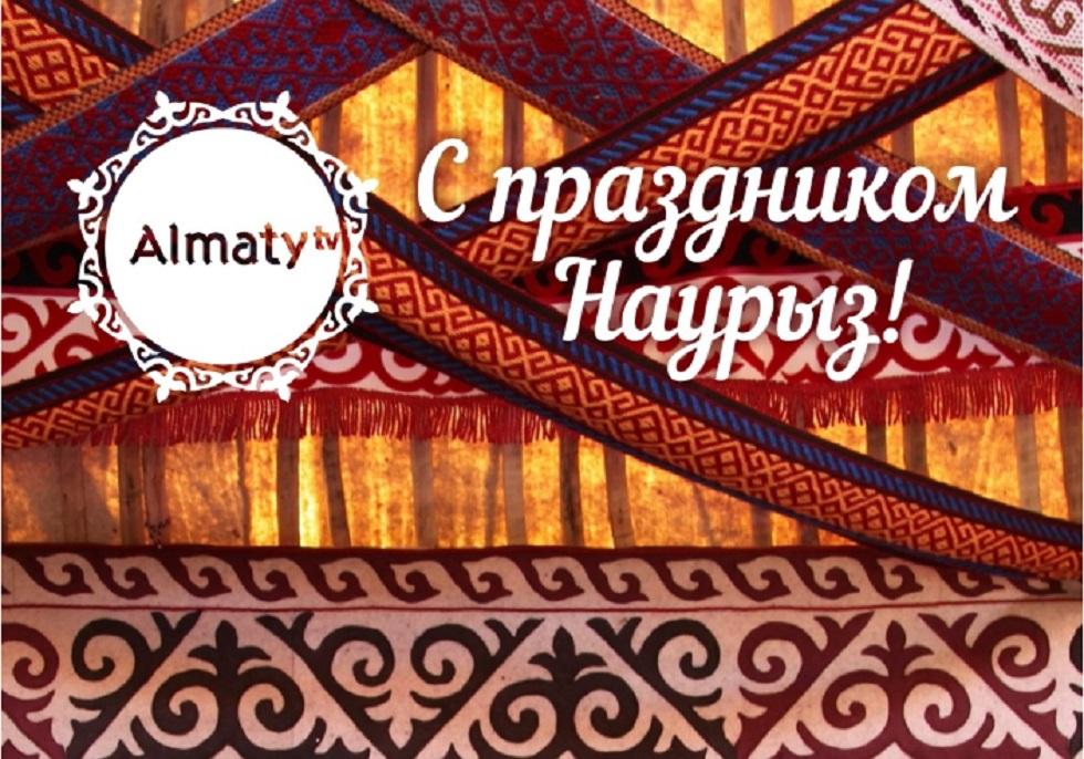 """С праздником Наурыз мейрамы поздравляет телеканал """"Алматы"""""""