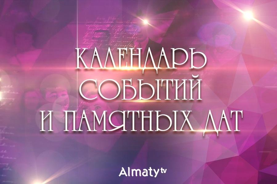 Календарь событий и памятных дат - 22 марта