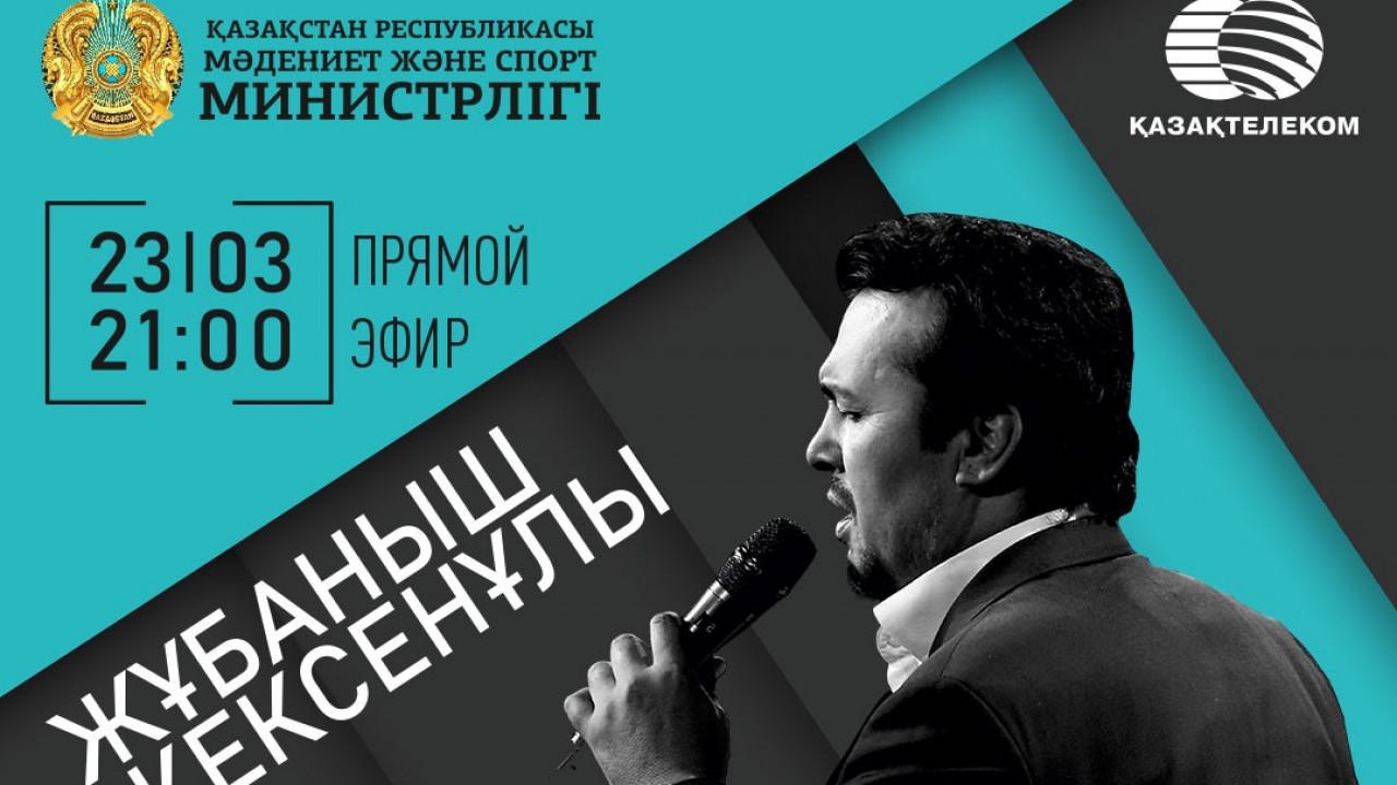 Казахстанские артисты будут давать концерты в режиме онлайн