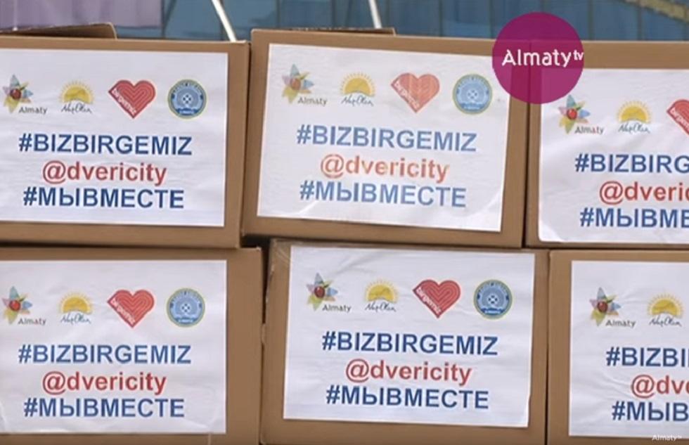 В Алматы оказывают социальную помощь всем уязвимым слоям населения