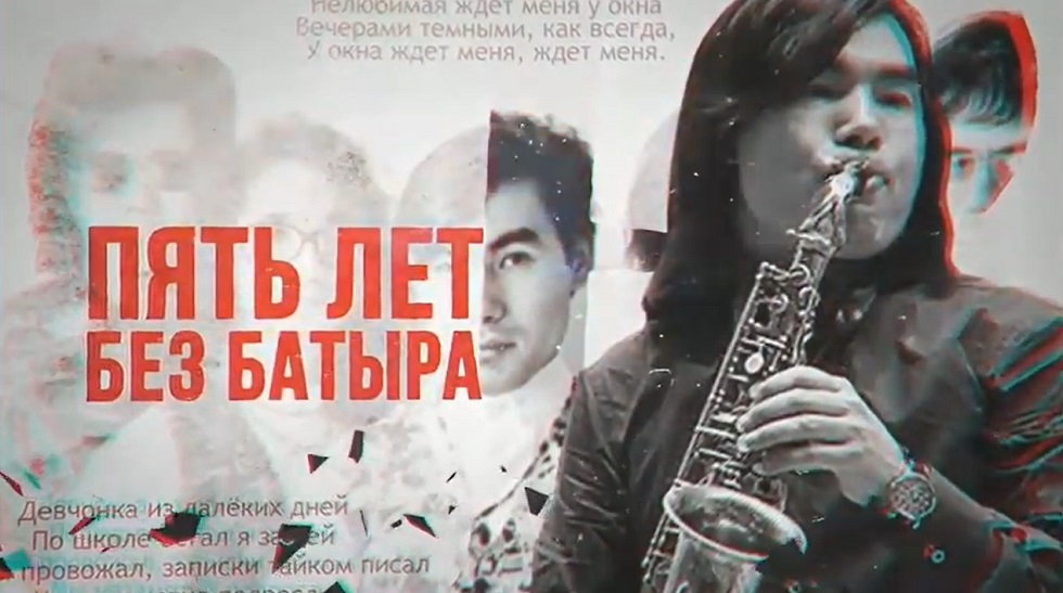 """Специальный проект """"Пять лет без БАТЫРА""""- смотрите сегодня на телеканале """"Алматы"""""""
