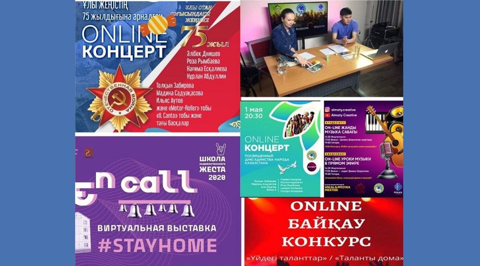 Алматинцы смогут посетить культурно-творческие события онлайн