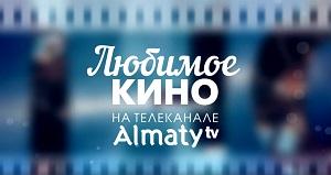 Оставайтесь дома и смотрите любимое кино на телеканале «Алматы»