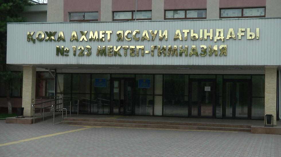 """Ремонт и расширение школы №123 завершили в Алматы в рамках программы """"Бюджет участия"""""""